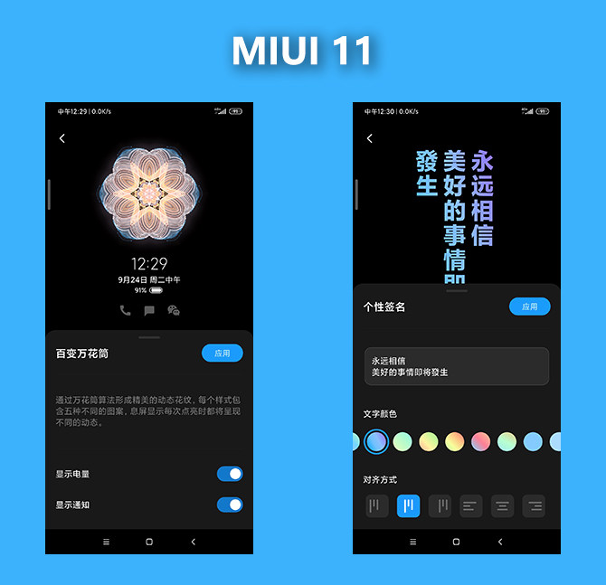 MIUI11上手:更成熟的设计,更高效的体验的照片 - 6