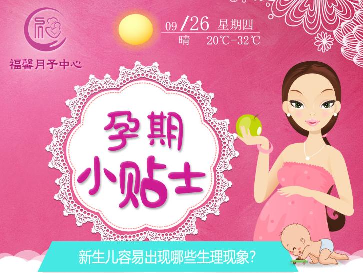 福馨孕期小贴士:新生儿容易出现哪些生理现象?