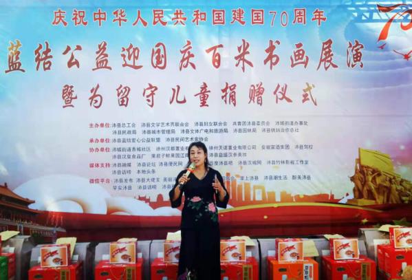 国庆70周年蓝结公益迎国庆百米书画展演暨为留守儿童捐赠仪式