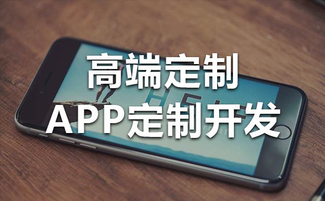 app软件怎么开发