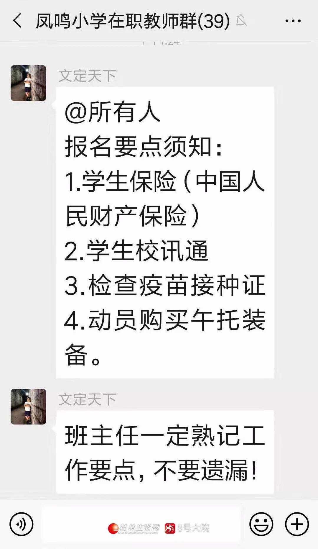 """本地丨桂林某小学""""不买指定保险不能注册""""后续反转来了!"""