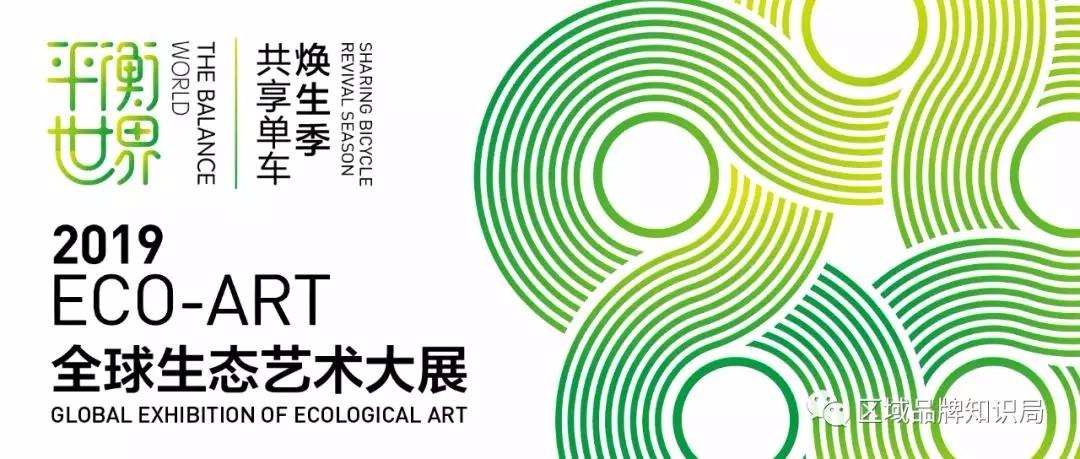 ECOART全球生态艺术大展在央美启动