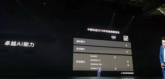 余承东华为Mate30系列发布会高频词:干翻苹果的照片 - 3