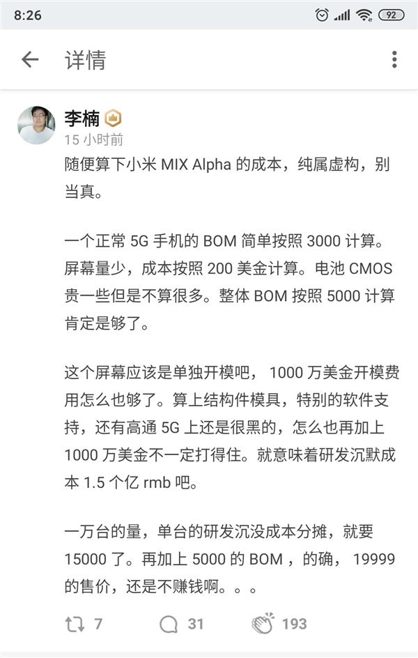 李楠谈小米MIX Alpha:卖19999元还是不赚钱的照片 - 2
