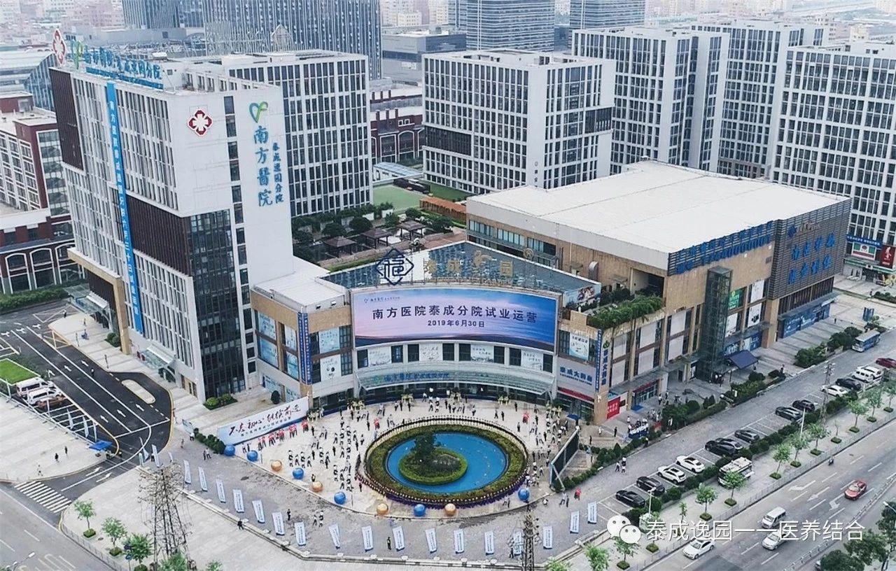 广州中高端养老院 泰成逸园养老公寓收费标准和地址
