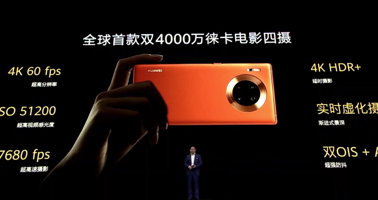 华为Mate30系列国内发布 售价3999元起的照片 - 3