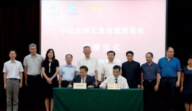王老吉大力推進校園公益教育基金項目建設培育并吸收新晉人才