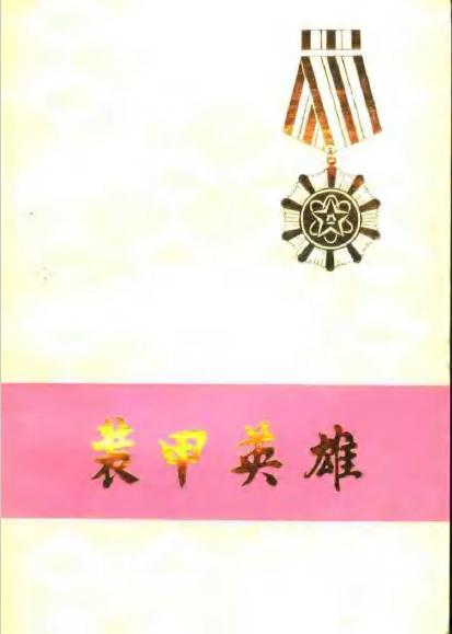 原创这是一本好书,描写了对越自卫反击战中英雄的解放军装甲兵