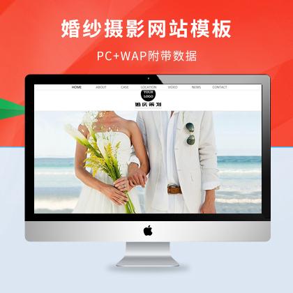 婚纱摄影网站模板源码