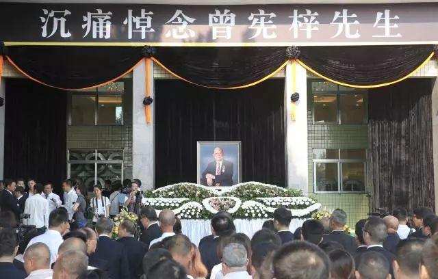 曾宪梓遗体告别仪式在广东梅州举行