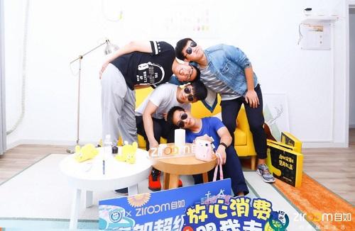 杭州自如生活节第五季开启 创享品质生活