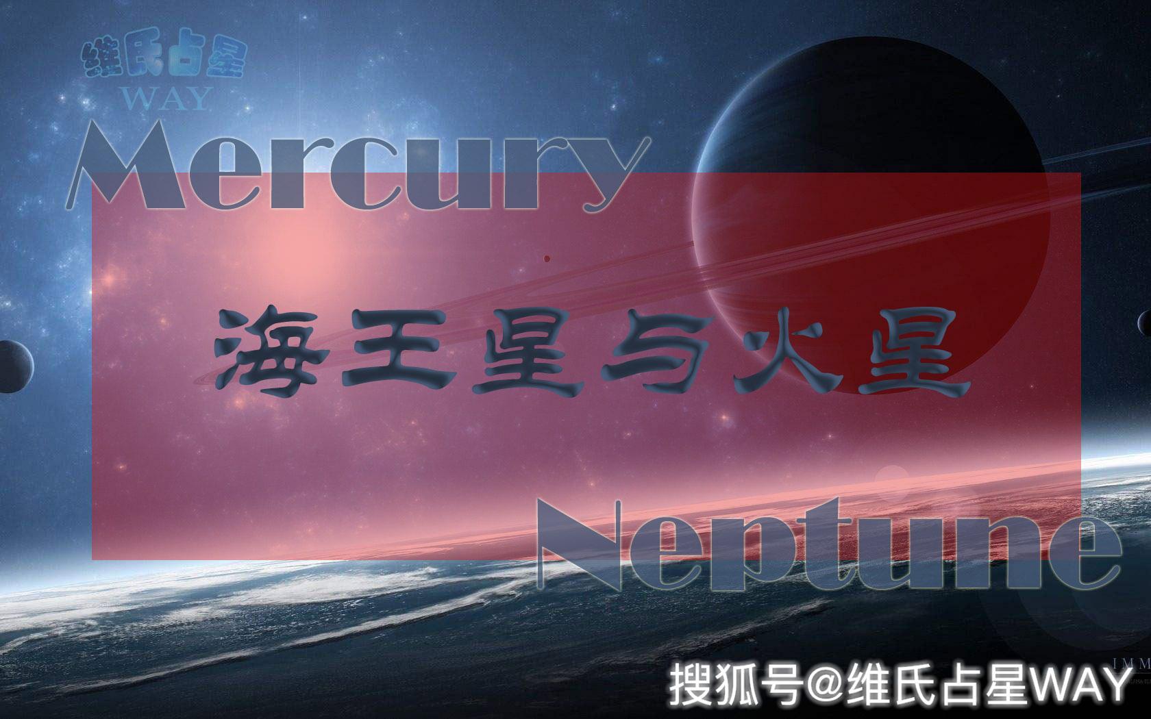 原創海王星與個人主星相位系列:海王星與火星,動靜皆迷離