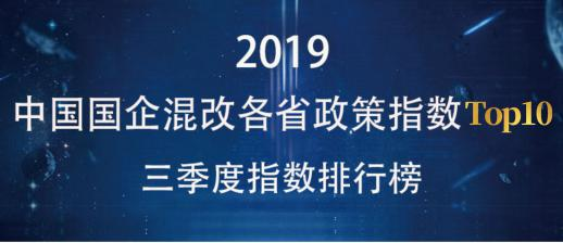 中国国企混改各省政策指数正式发布!山东、天津、广西高居前三甲