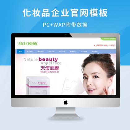 化妆品企业官网模板源码