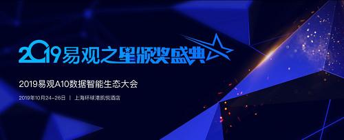 4大奖项|2019易观之星年度盛典评选活动火热进行中
