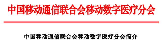中国移动通信联合会移动数字医疗分会简介