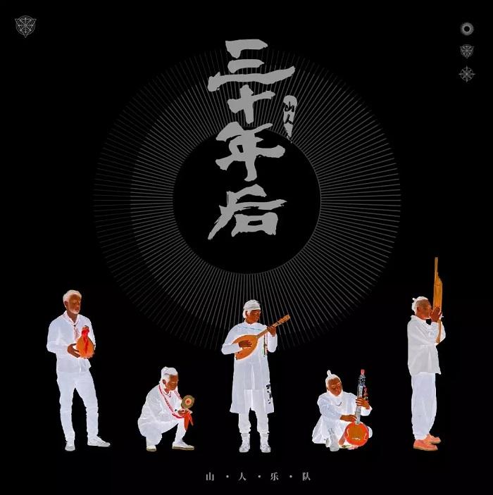山人乐队新歌《三十年后》上线, 暌违六年倾力巨献