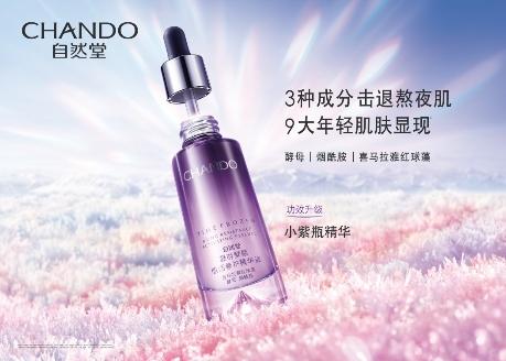 夜太美,自然堂小紫瓶精华助你化身夜空中最亮的星