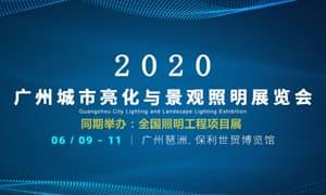 2020广州LED照明及智能应用展览会