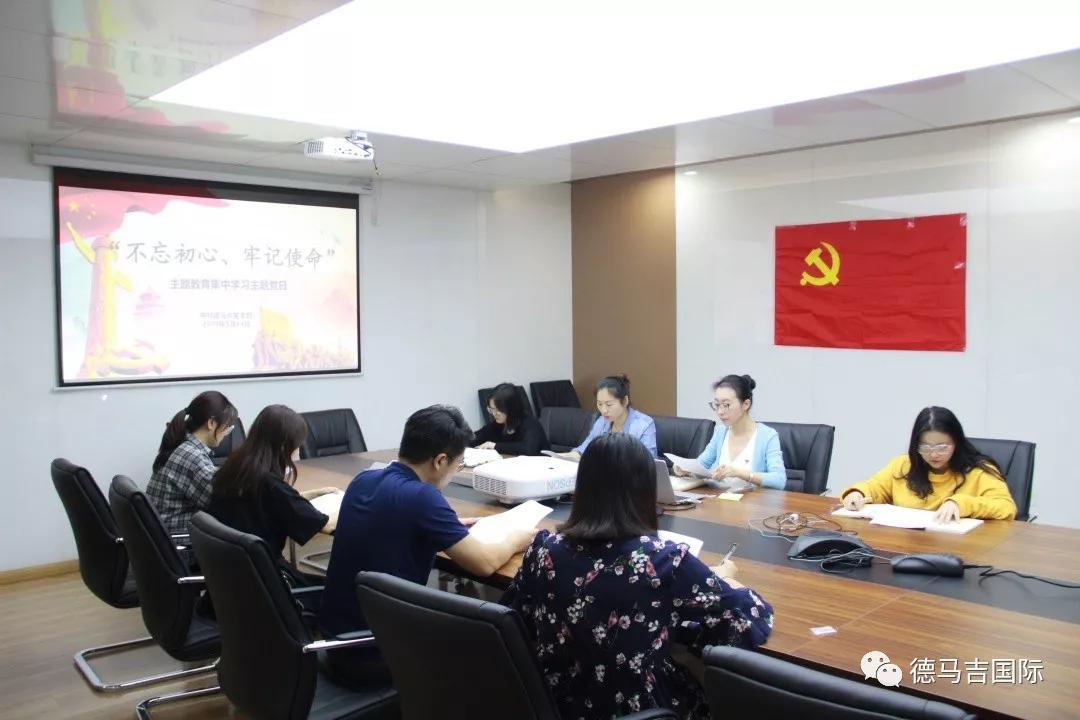 狗万 股份_狗万 球赛直播_狗万提款是怎么提党支部开展庆祝新中国成立70周年主题党日活动