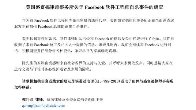脸书在美坠亡中国籍员工家属已聘律师与公司代表会面!的照片 - 3