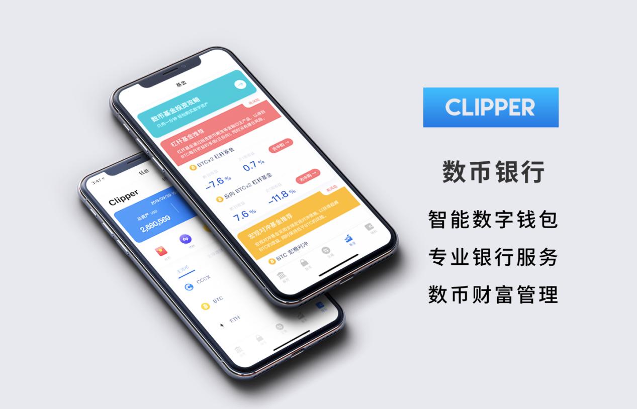 Clipper数币银行获金沙江千万美元战投,携手金沙银行开拓数字金融