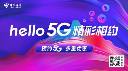 中国电信5G预约首日登记人数超55万