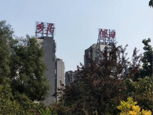 唐山乡居假日社区用这样的方式庆祝新中国成立70周年