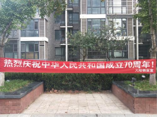 唐山乡居假日社区用这样的方式庆祝新中国成立70周年-中国传真