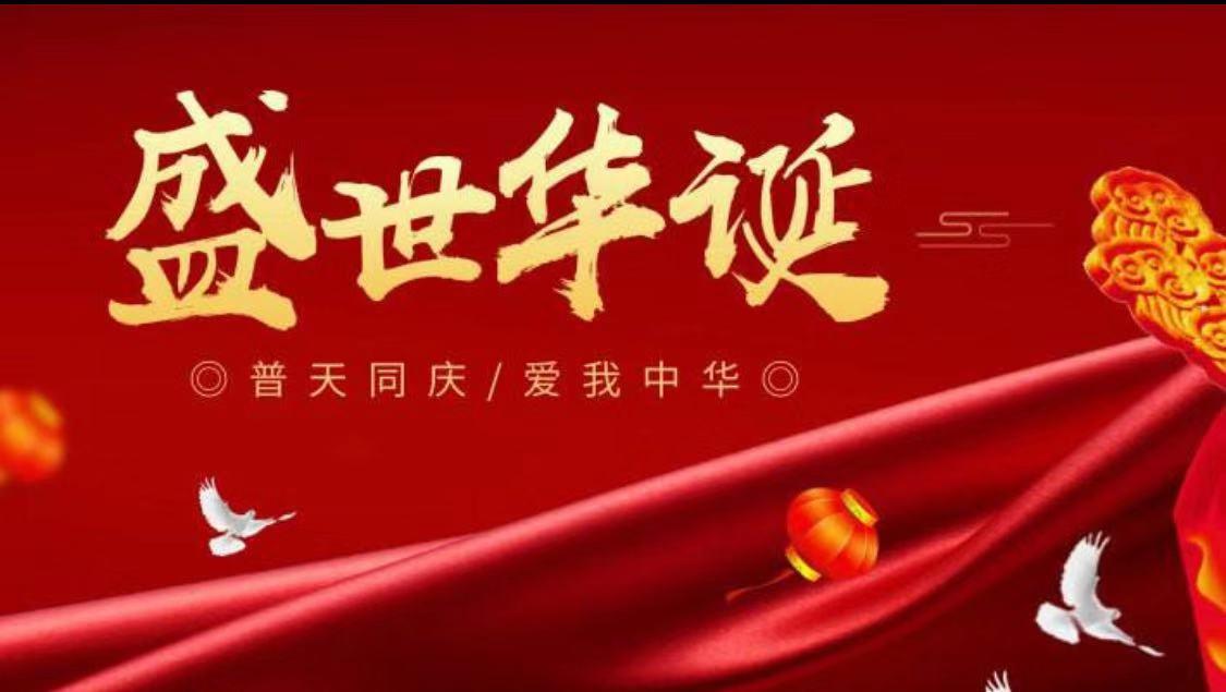 喜迎祖国70华诞 共塑美业手艺人荣誉殿堂
