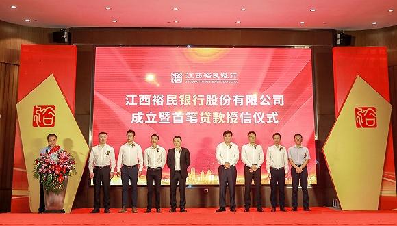 江西裕民銀行成立開業,民營銀行隊列擴至18家