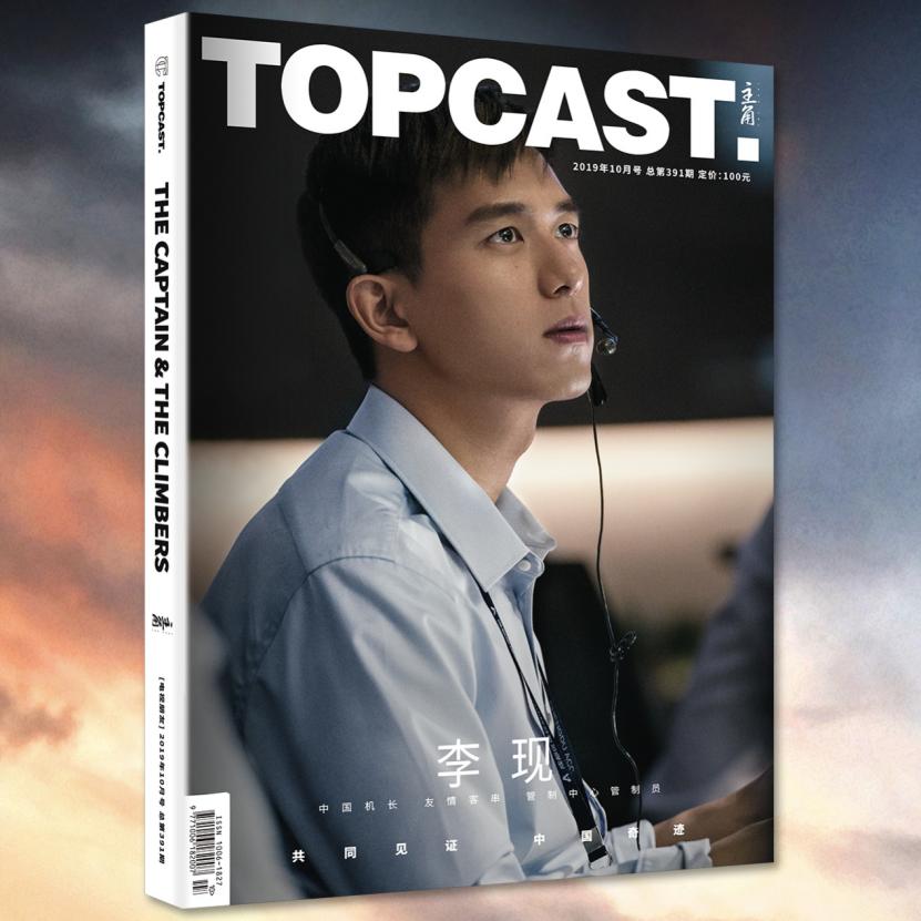 李現登上TOPCAST主角雜志創刊封面 《中國機長》中展露驚鴻一面