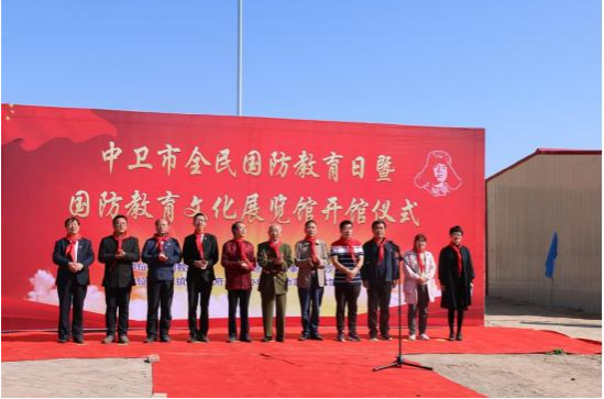 中卫市兴仁镇国防教育文化展览馆揭牌