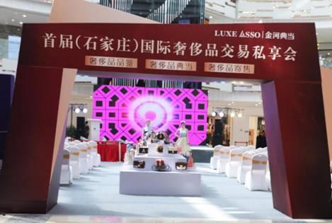 首届(石家庄)国际奢侈品交易私享会完美开幕——主办方金河典当行