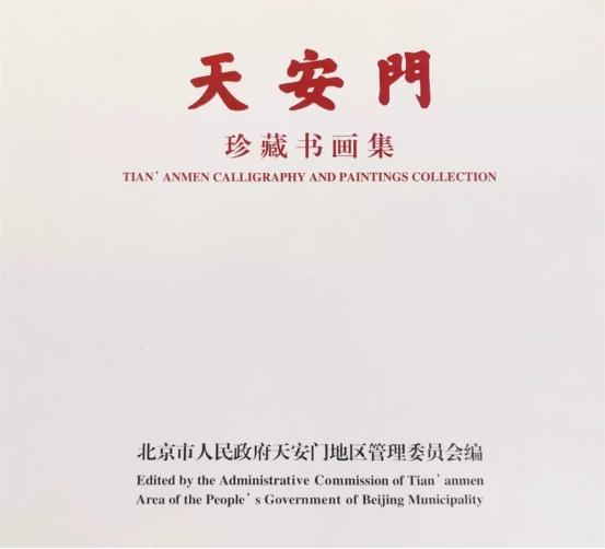 建国60周年悬挂于天安门城楼100幅珍藏书画作品