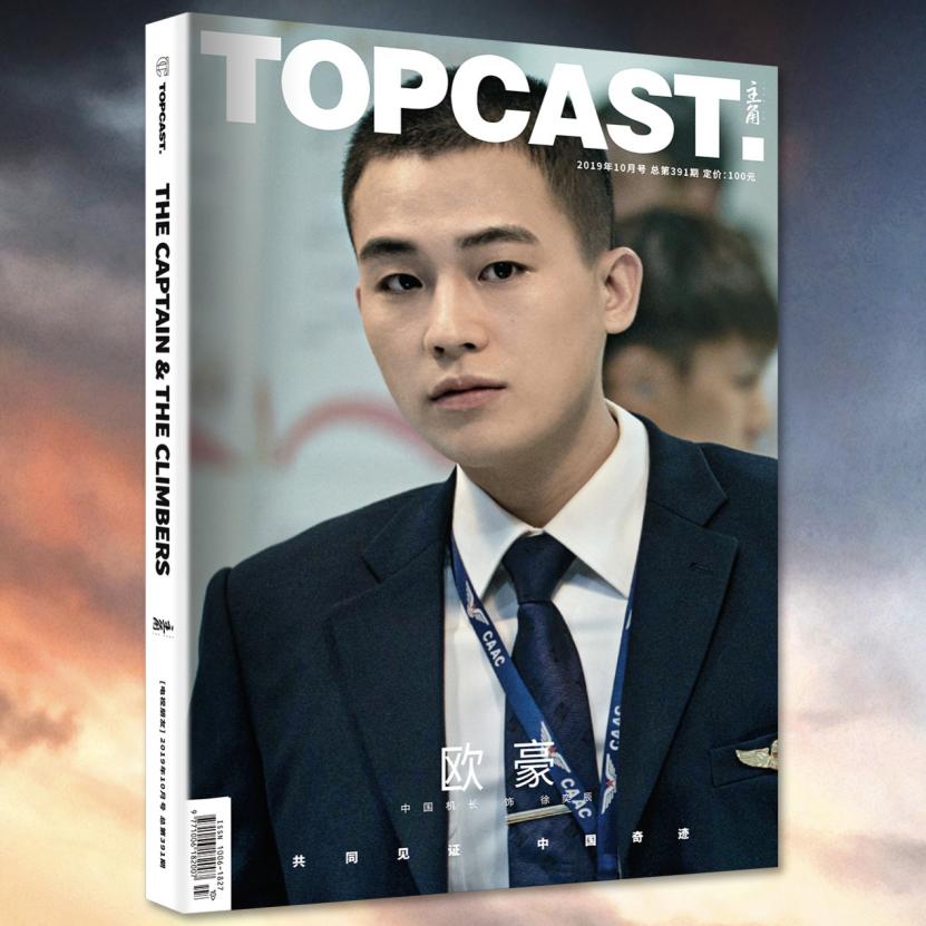 TOPCAST主角雜志創刊封面人物歐豪 講述他眼中的《中國機長》