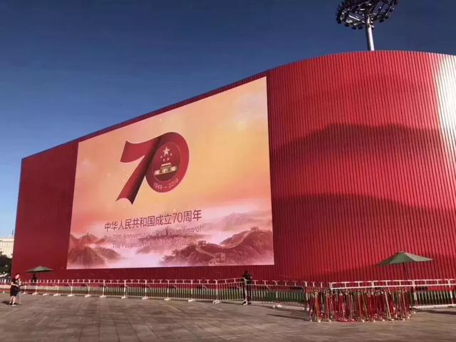 长安街上的中国屏 利亚德庆祝新中国成立70周年(日场庆典篇)