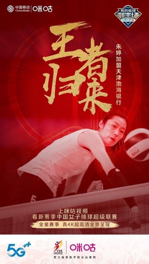 朱婷加盟天津女排,中国移动5G助力排超新赛季看点满满