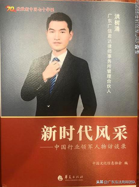 洪树涌律师入讯新时代风采—中国行业领军人物访谈录》一书中