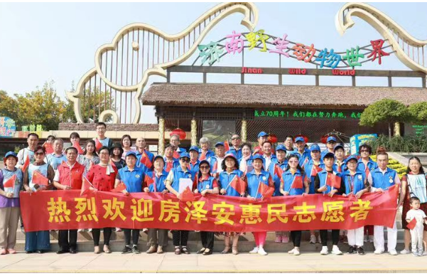 济南房泽安惠民志愿者与野生动物一块欢度国庆节