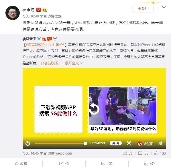 库克首谈iPhone 11降价 罗永浩:这种是耍流氓的照片 - 2
