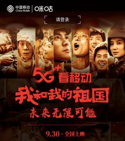 票房超12亿,中国移动咪咕联合出品电影《我和我的祖国》领跑国庆档