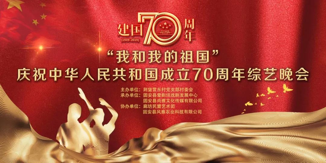 我和我的祖国——庆祝中华人民共和国成立70周年综艺晚会
