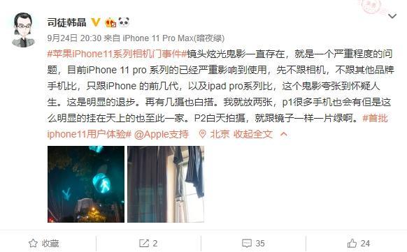 "iPhone 11系列拍照曝""鬼影门"":或为设计缺陷的照片 - 5"