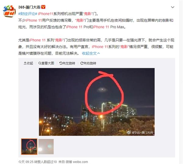 "iPhone 11系列拍照曝""鬼影门"":或为设计缺陷的照片 - 2"