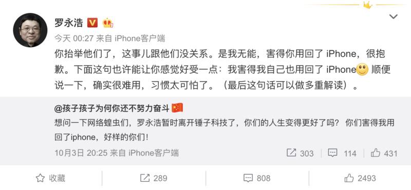 罗永浩自曝用回iPhone:确实难用 是我无能的照片 - 2