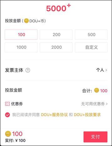 抖音花100元dou推广有用吗?教你正确使用dou+的方法