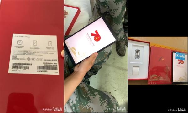 70周年纪念小米平板4 Plus曝光:受阅部队士兵亲自开箱