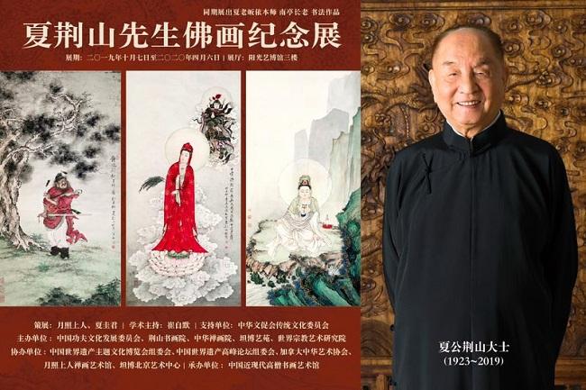 夏荆山先生佛画纪念展在莆田举办