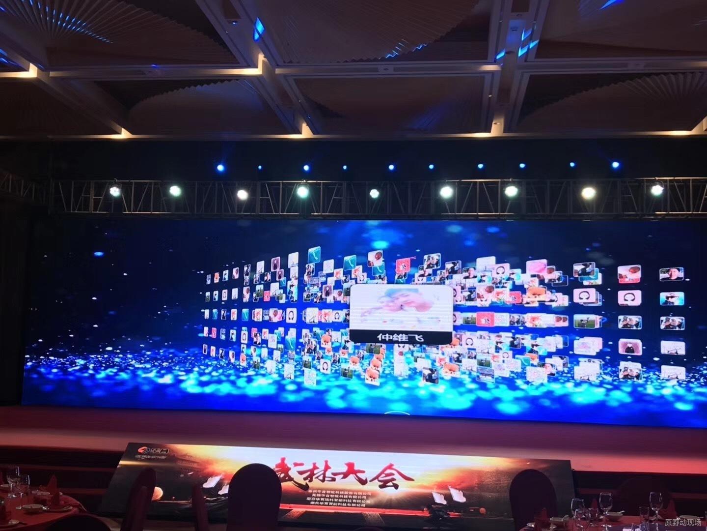 大屏幕签到展示环节插图(4)